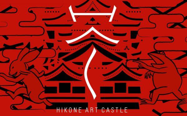 HIKONE ART CASTLE 2017 天秤櫓特別展