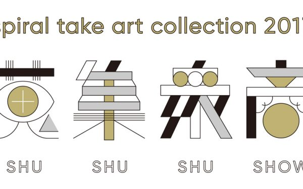 "spiral take art collection 2017 ""SHU SHU SHU SHOW"""