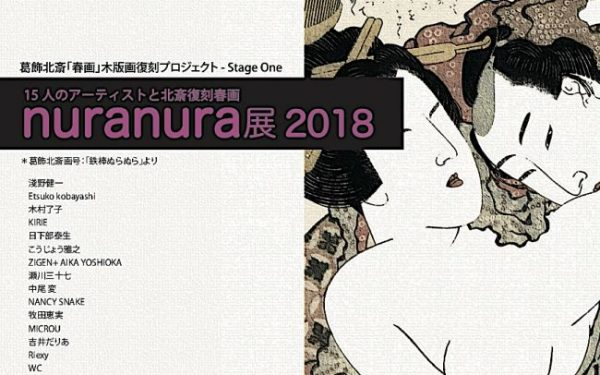 nura nura exhibition 2018