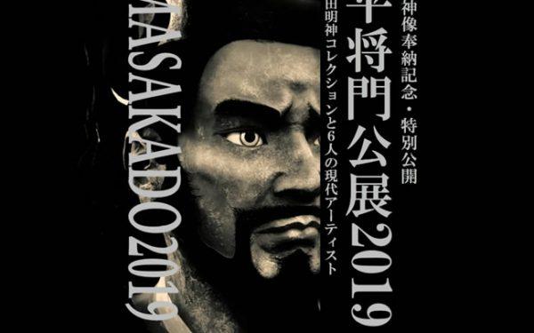 [:en]masakadokouten2019[:ja]平将門公展2019[:]