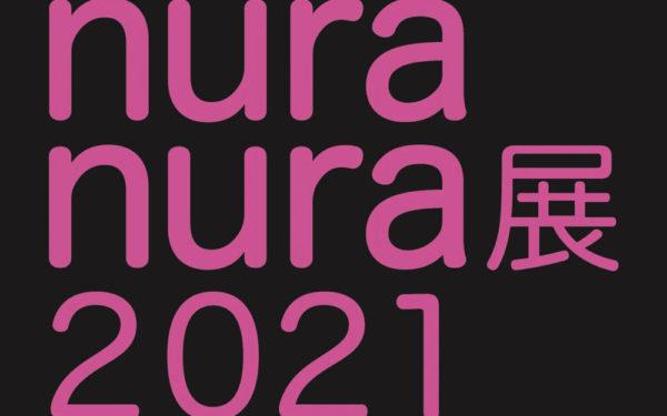 nura nura 展 2021